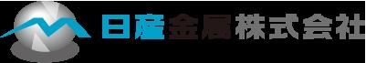 日産金属株式会社